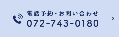 072-743-0180