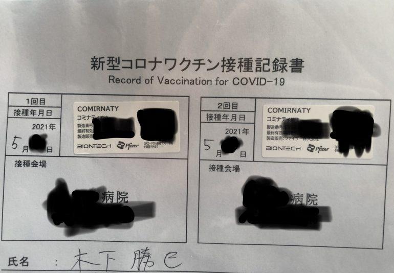 新型コロナウイルスワクチン接種済
