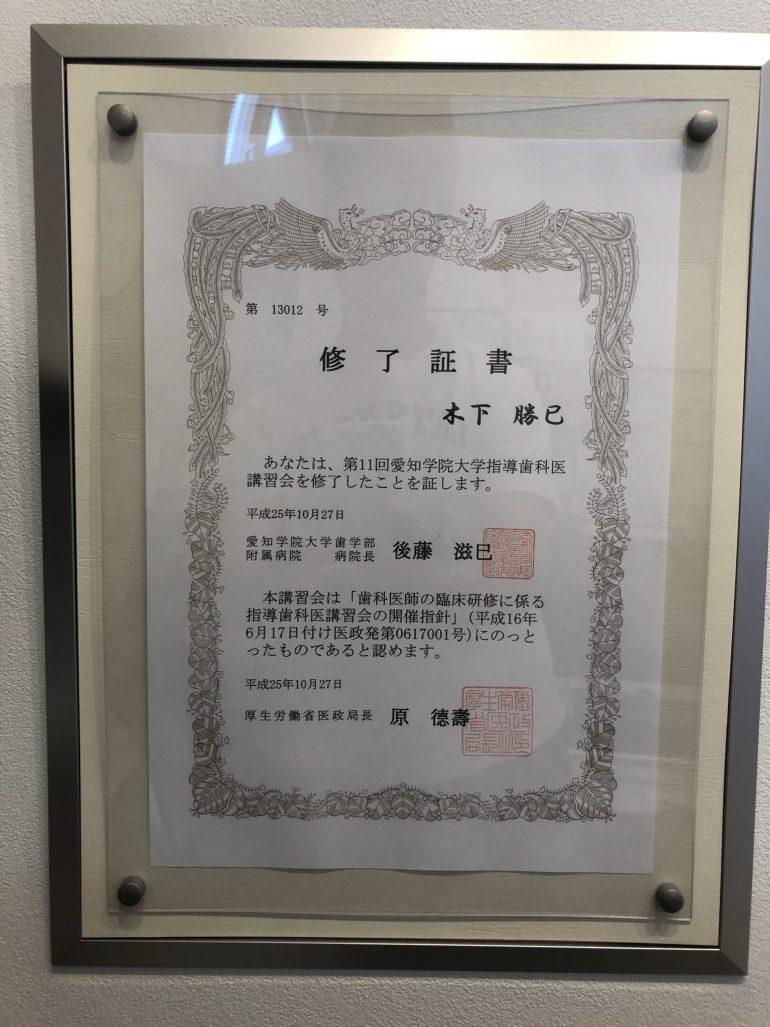 院長木下勝巳は歯科臨床研修指導医です